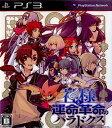 【中古】[PS3]神様と運命革命のパラドクス 通常版(20130124)【RCP】