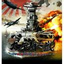 【中古】[PS3]太平洋の嵐 〜戦艦大和、暁に出撃す!〜 通常版(20121122)【RCP】
