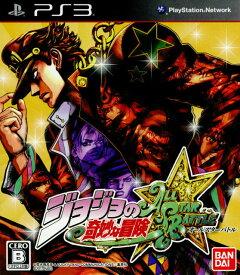 【中古】[PS3]ジョジョの奇妙な冒険 オールスターバトル 通常版(20130829)