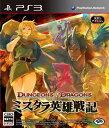 【中古】[PS3]ダンジョンズ&ドラゴンズ —ミスタラ英雄戦記—(20130822)【RCP】