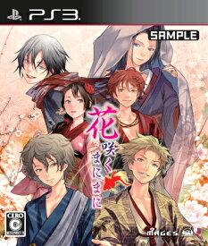 【中古】[PS3]花咲くまにまに 通常版(20131121)