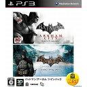 【中古】[PS3]バットマン:アーカム・ツインパック(WARNER THE BEST)(BLJM-61116)(20131010)【RCP】