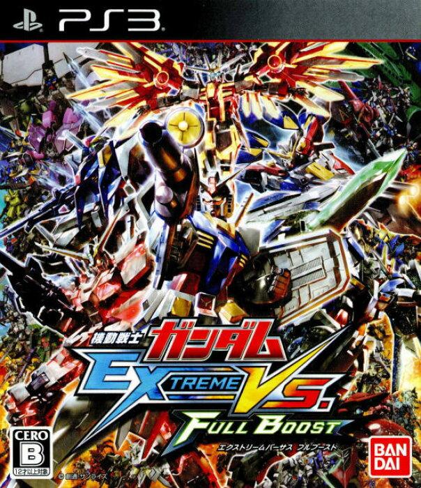 【中古】[PS3]機動戦士ガンダム EXTREME VS. FULL BOOST(エクストリームバーサスフルブースト) 通常版(20140130)