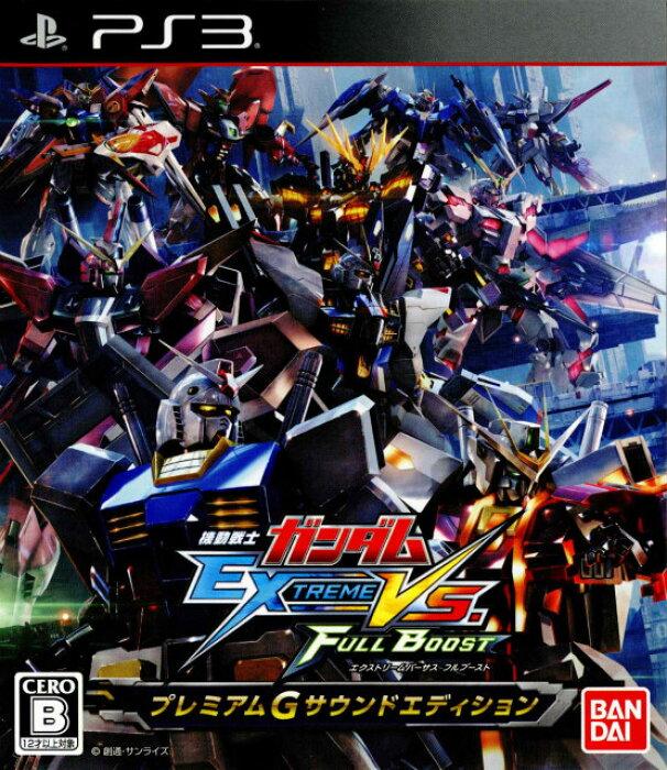 【中古】[PS3]機動戦士ガンダム EXTREME VS. FULL BOOST 期間限定生産版 プレミアムGサウンドエディション(20140130)