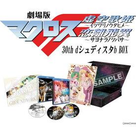 【中古】[PS3]劇場版マクロスF 30th dシュディスタb BOX(20140515)