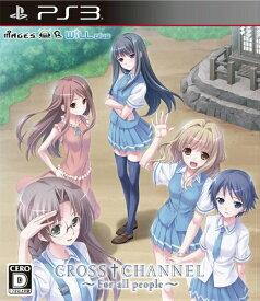 【中古】[PS3]CROSS†CHANNEL 〜For all people〜 (クロスチャンネルフォーオールピープル) 通常版(20140626)
