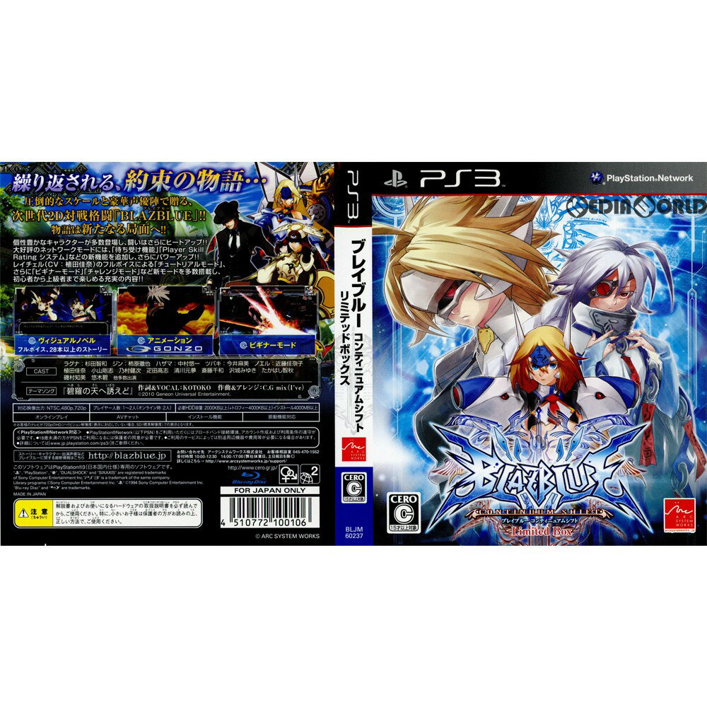 【中古】[PS3]BLAZBLUE CONTINUUM SHIFT Limited Box(ブレイブルー コンティニュアムシフト リミテッドボックス)(限定版)(ソフト単品)(20100701)