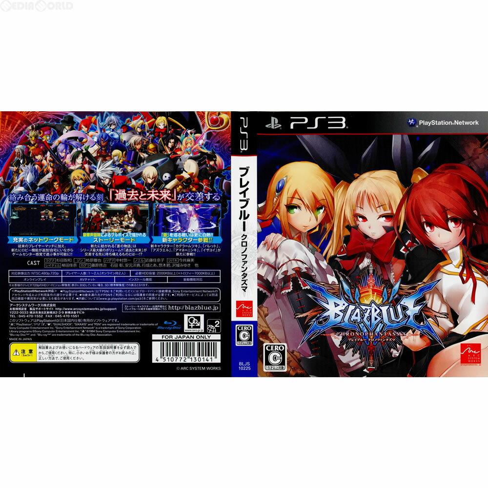 【中古】[PS3]BLAZBLUE CHRONOPHANTASMA Limited Box(ブレイブルー クロノファンタズマ 限定版)(ソフト単品)(20131024)