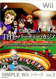 【中古】[Wii]SIMPLE Wiiシリーズ Vol.3 遊んで覚える THE パーティー・カジノ 〜テキサスホールデム・クラップス・ルーレット・ミニバカラ・ブラックジャック・ポーカー〜(20071227)