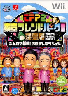 [Wii]도쿄 프렌드 파크 II결정판~모두 도전!체감 어트랙션~(20091203)