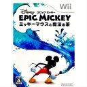 【中古】[Wii]ディズニー エピックミッキー 〜ミッキーマウスと魔法の筆〜(20110804)
