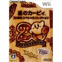 【中古】[Wii]星のカービィ 20周年スペシャルコレクション(ソフト単品)(20120719)【RCP】