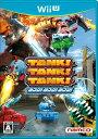 【中古】[WiiU]TANK! TANK! TANK! (タンク!タンク!タンク!)(20130221)