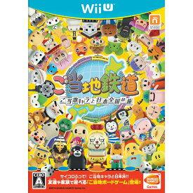 【中古】[WiiU]ご当地鉄道 〜ご当地キャラと日本全国の旅〜(20141127)