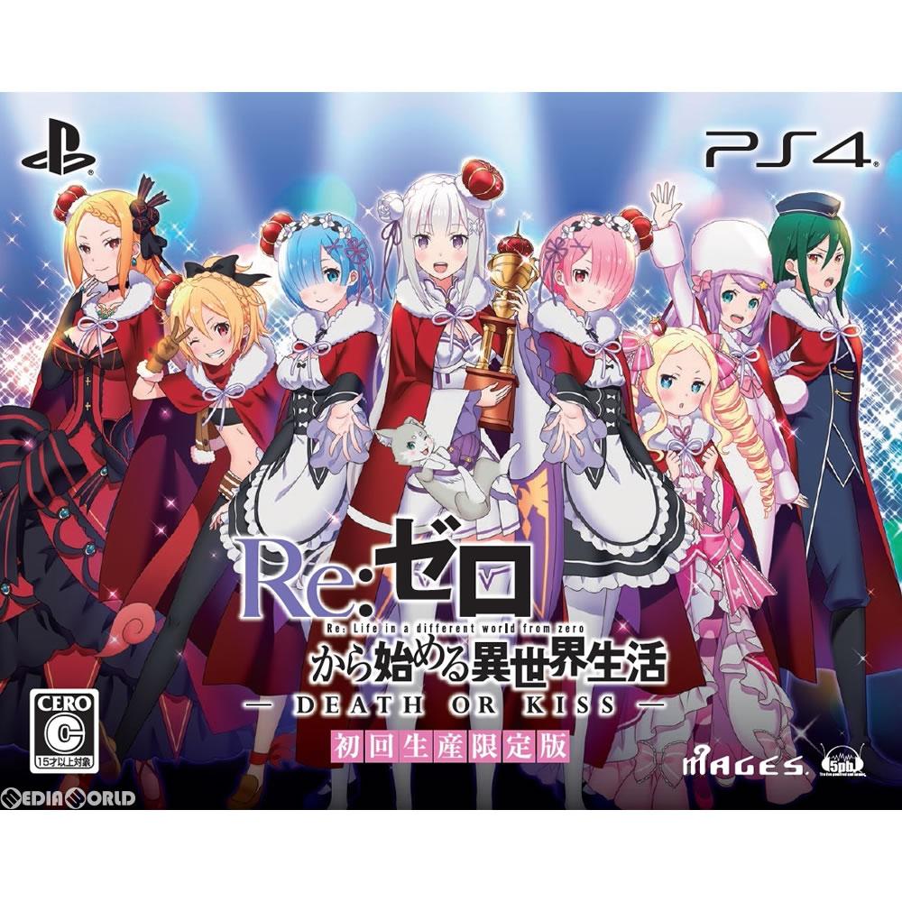 【中古】[PS4]Re:ゼロから始める異世界生活-DEATH OR KISS- 限定版(20170330)