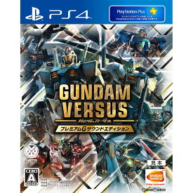 【中古】[PS4]GUNDAM VERSUS(ガンダムバーサス) プレミアムGサウンドエディション(期間限定生産版)(20170706)