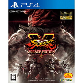【中古】[PS4]STREET FIGHTER V ARCADE EDITION(ストリートファイター5 アーケードエディション)(20180118)