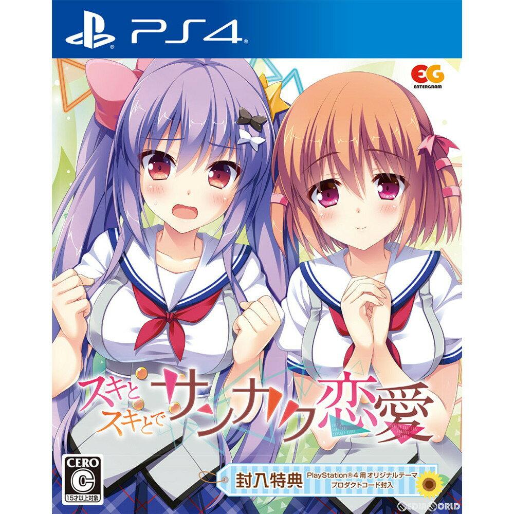 【中古】[PS4]スキとスキとでサンカク恋愛 通常版(20190124)