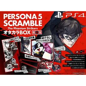 【中古】[PS4]ペルソナ5 スクランブル ザ ファントム ストライカーズ(P5S) オタカラBOX 限定版(20200220)