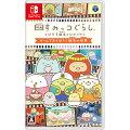 【小学生女の子】Nintendo Switchソフトをクリスマスプレゼント!みんなで遊べるのは?