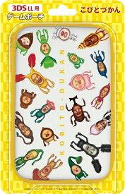 【新品】【O倉庫】[ACC][3DS]こびとづかん ゲームポーチ(3DS LL用) イロイロコビト デイテルジャパン(CC-3LKZ-MM)(20130808)