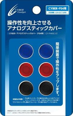 【新品即納】[OPT]PS4用CYBER・アナログスティックカバー(PS4用)サイバーガジェット(CY-P4ASC-ST)(20140222)【RCP】
