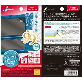 【新品】【O倉庫】[ACC][3DS]CYBER・液晶保護フィルム ブルーライトハイカットタイプ (New 3DS LL用) サイバーガジェット(CY-N3DLFLM-BHC)(20141225)