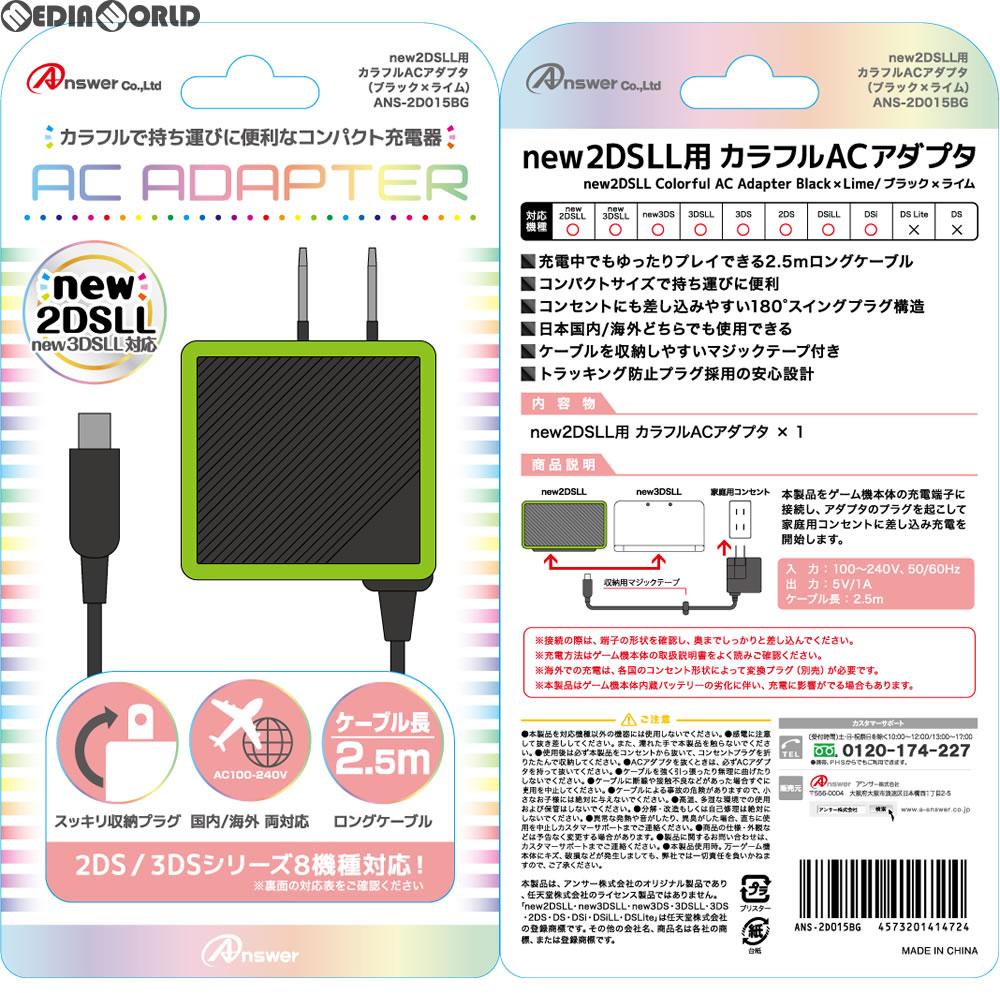 【新品即納】[ACC][3DS]new2DSLL/2DS/new3DSLL/new3DS/3DSLL/3DS/DSiLL/DSi用 カラフルACアダプタ(ブラック×ライム) アンサー(ANS-2D015BG)(20171208)
