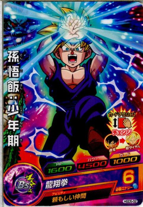 【中古】[TCG]ドラゴンボールヒーローズ HGD5-02C 孫悟飯:少年期(20151119)