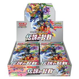 【新品即納】[BOX][TCG]ポケモンカードゲーム ソード&シールド 強化拡張パック 「伝説の鼓動」(20パック)(20200710)