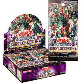 【予約前日発送】[BOX][TCG]初回特典付(+1ボーナスパック) 遊戯王OCG デュエルモンスターズ BURST OF DESTINY(バースト・オブ・デスティニー)(CG1742)(30パック)(20210717)
