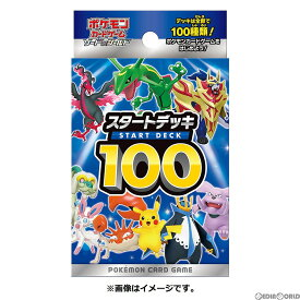 【予約前日発送】[TCG]ポケモンカードゲーム ソード&シールド スタートデッキ100(20211217)