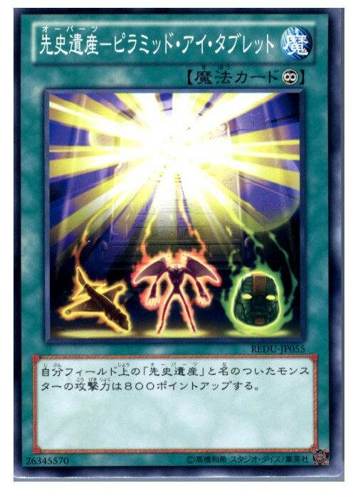【中古】[TCG]遊戯王 REDU-JP055N 先史遺産-ピラミッド・アイ・タブレット