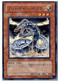 【中古】【プレイ用】[TCG]遊戯王 SOI-JP010R プロト・サイバー・ドラゴン