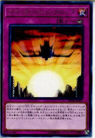 【中古】[TCG]遊戯王 DP20-JP027R ブラック・バード・クローズ(20180609)
