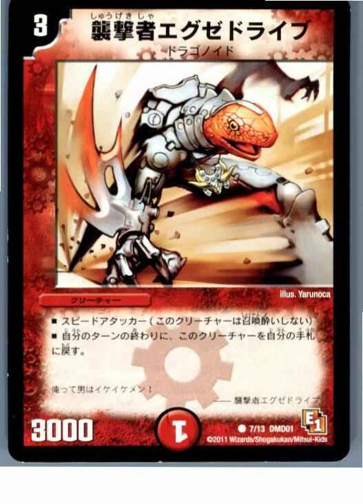 【中古】【プレイ用】[TCG]デュエマ DMD01 7/13C 襲撃者エグゼドライブ(20130801)