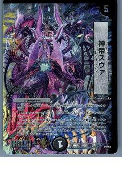 [比賽用][TCG]deyuema P6/Y8神皇帝蘇瓦(20130801)