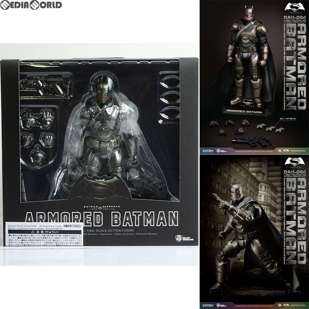 【中古】[FIG]ダイナミック・アクション・ヒーローズ #004 アーマード・バットマン バットマン vs スーパーマン ジャスティスの誕生 1/9 可動フィギュア(DAH-004) ビースト・キングダム(20180531)