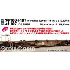 【予約安心発送】[RWM](再販)10-1432 コキ106+107 コンテナ無積載 10両セット Nゲージ 鉄道模型 KATO(カトー)(2020年4月)