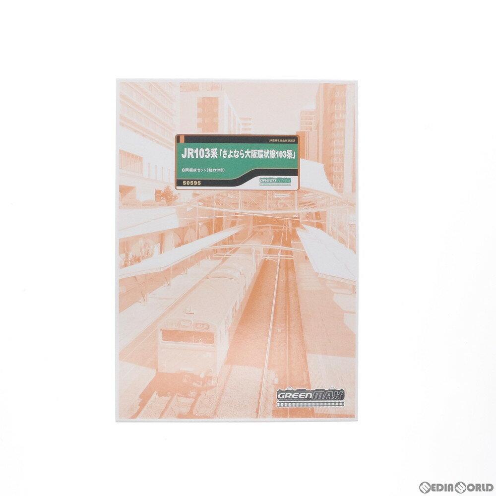 【予約安心発送】[RWM]50595 JR103系「さよなら大阪環状線103系」8両編成セット(動力付き) Nゲージ 鉄道模型 グリーンマックス(2018年3月)