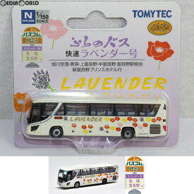 【中古】[RWM]281658 ザ・バスコレクション バスコレで行こう2 ふらのバス 快速ラベンダー号 Nゲージ 鉄道模型 TOMYTEC(トミーテック)(20170416)