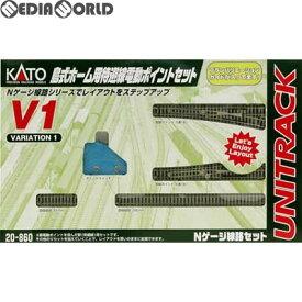 【新品】【お取り寄せ】[RWM]20-860 UNITRACK(ユニトラック) V1 島式ホーム用待避線電動ポイントセット Nゲージ 鉄道模型 KATO(カトー)(20051130)