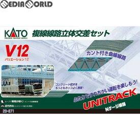 【新品】【お取り寄せ】[RWM]20-871 UNITRACK(ユニトラック) V12 複線線路立体交差セット Nゲージ 鉄道模型 KATO(カトー)(20070531)