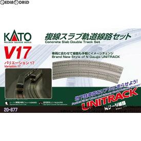 【新品】【お取り寄せ】[RWM]20-877 UNITRACK(ユニトラック) V17 複線スラブ軌道線路セット Nゲージ 鉄道模型 KATO(カトー)(20130331)