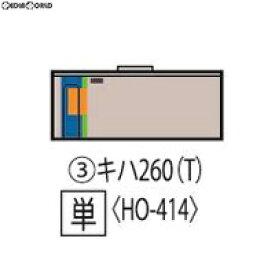 【予約安心発送】[RWM]HO-414 JRディーゼルカー キハ260 1300形(T) HOゲージ 鉄道模型 TOMIX(トミックス)(2019年12月)