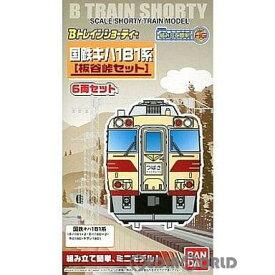 【中古】[RWM]Bトレインショーティー 初回限定EF71付き 国鉄キハ181系 板谷峠セット 6両セット+1(7両セット) 組み立てキット Nゲージ 鉄道模型(2163461) バンダイ(20120526)