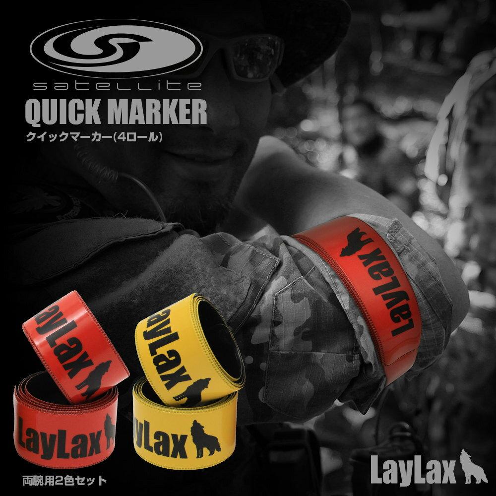 【新品即納】[MIL]LayLax(ライラクス) クイックマーカー(4ロール) satellite(サテライト)(20150223)