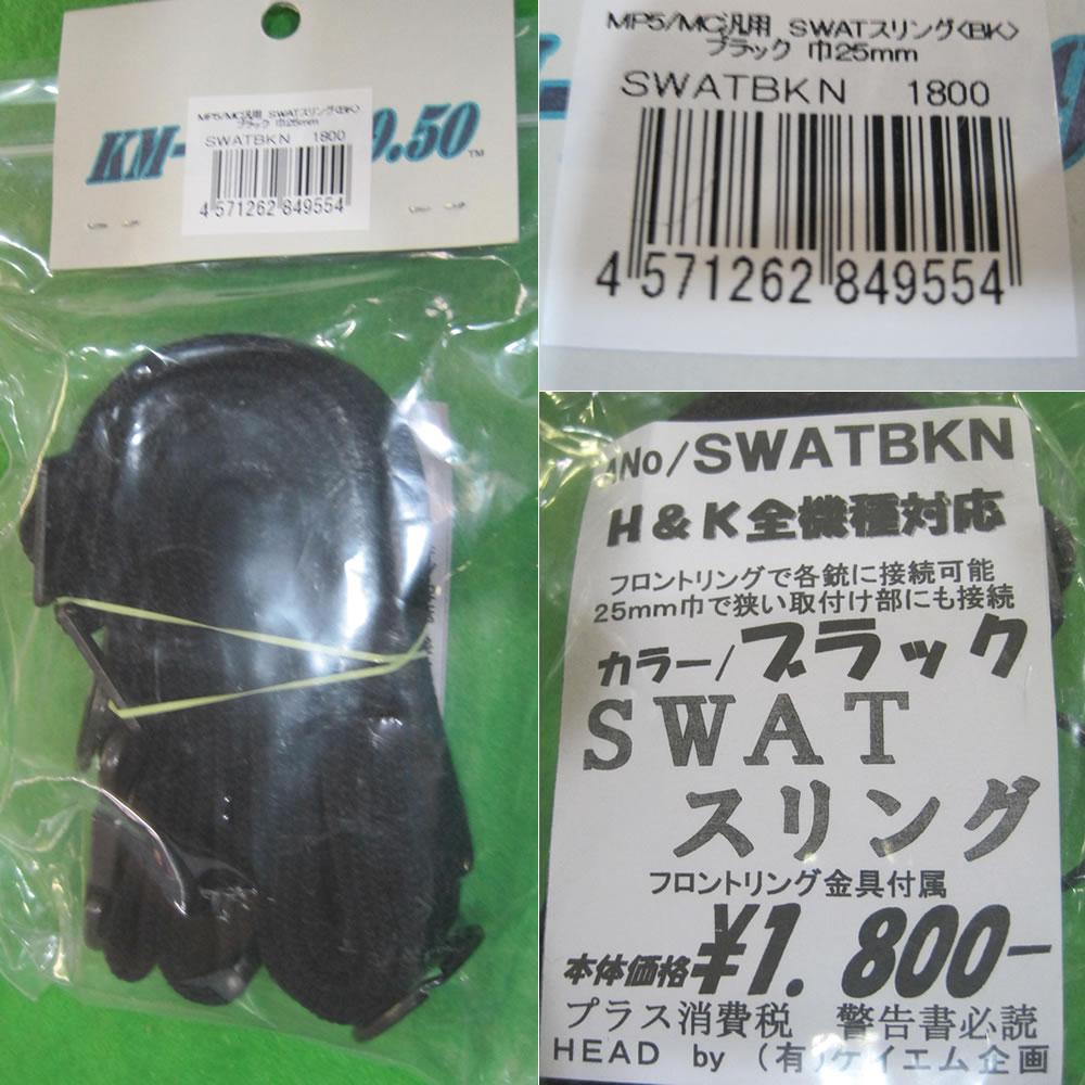 【新品即納】[MIL]KM企画 SWAT(スワット)スリング BK 電動ガン H&K全機種対応(20160324)