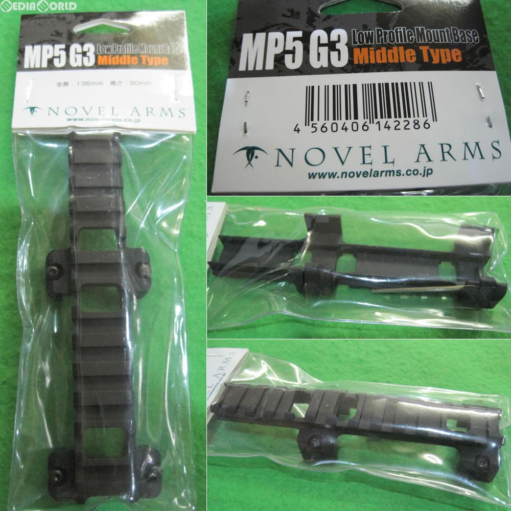 【新品即納】[MIL]ノーベルアームズ MP5 Low Profile Mount Base Middle Type(ロープロファイルマウントベース ミドルタイプ)(20150108)