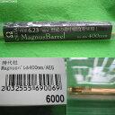 【新品即納】[MIL]ORGA AIRSOFT(オルガエアーソフト) Magnusバレル(マグナスバレル) 6.23mm 電動ガン用 400mm(ORGA-MB…